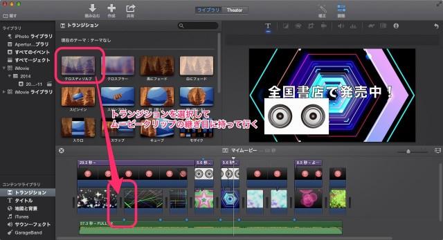 iMovie(ver.10)を使う3【動画素材123FULL】テキストを重ねる・トランジションを使う16