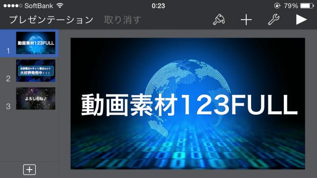 Keynote(プレゼンテーションソフト)でムービー素材【動画素材123FULL】を使って自動再生できるファイルをつくる15