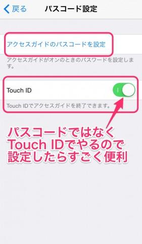 iOS 8 アクセスガイドの設定6