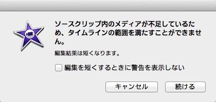 iMovie(ver.10)を使う2【動画素材123FULL】配置したムービークリップの置換・画像(動画)を重ねる(ピクチャインピクチャ)5