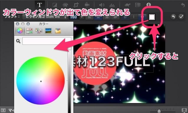 iMovie(ver.10)を使う3【動画素材123FULL】テキストを重ねる・トランジションを使う7