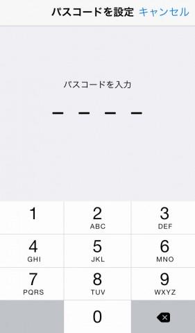 iOS 8 アクセスガイドの設定7