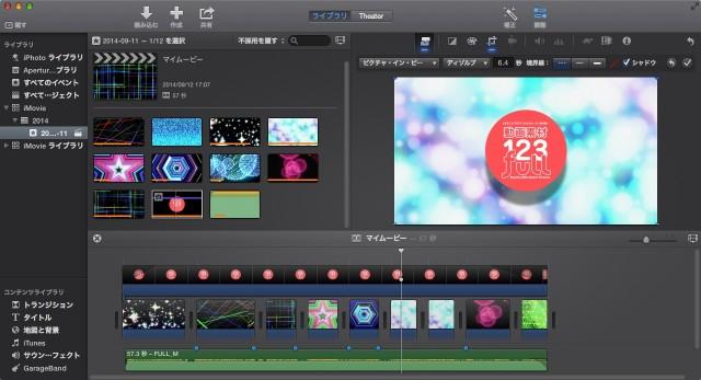 iMovie(ver.10)を使う2【動画素材123FULL】配置したムービークリップの置換・画像(動画)を重ねる(ピクチャインピクチャ)21