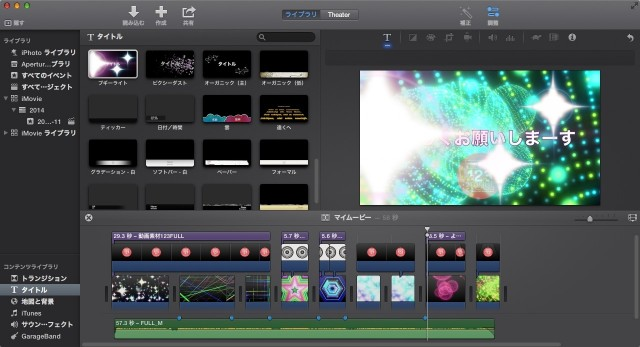 iMovie(ver.10)を使う3【動画素材123FULL】テキストを重ねる・トランジションを使う14