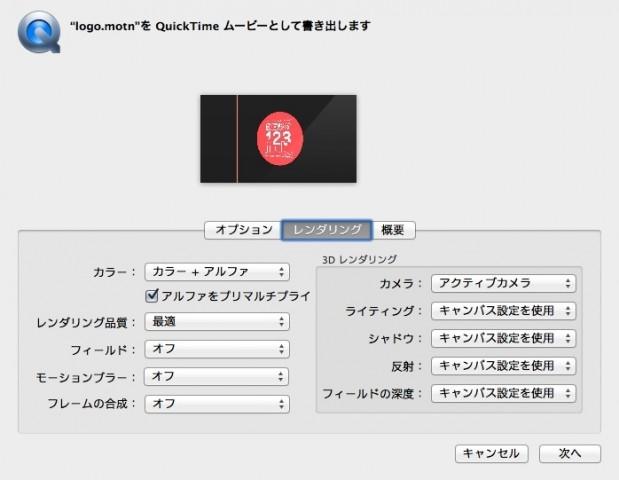 iMovie(ver.10)を使う5【動画素材123FULL】アルファチャンネル付き(透過)movで合成・サイドバイサイド・アニメーション・KenBurns1