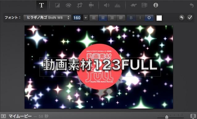iMovie(ver.10)を使う3【動画素材123FULL】テキストを重ねる・トランジションを使う6