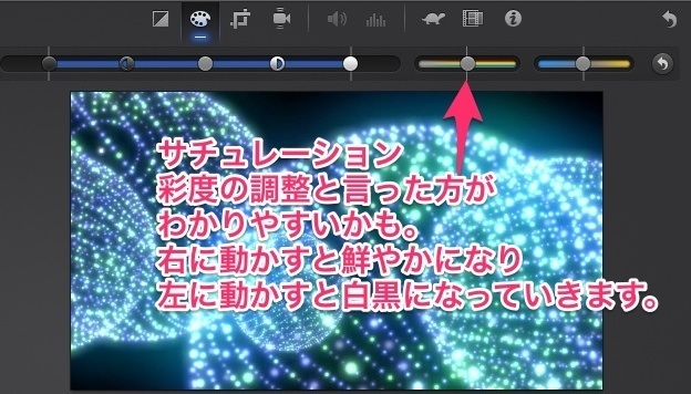 iMovie(ver.10)を使う4【動画素材123FULL】色の調整・回転・トリミング・ビデオエフェクト8