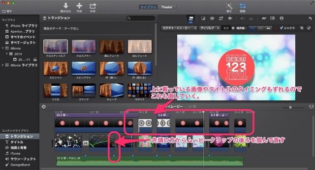 iMovie(ver.10)を使う3【動画素材123FULL】テキストを重ねる・トランジションを使う18