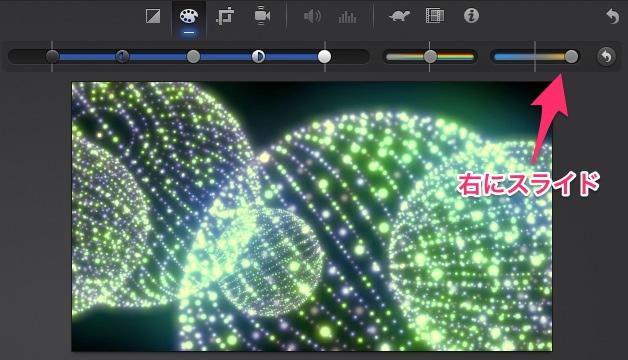 iMovie(ver.10)を使う4【動画素材123FULL】色の調整・回転・トリミング・ビデオエフェクト6