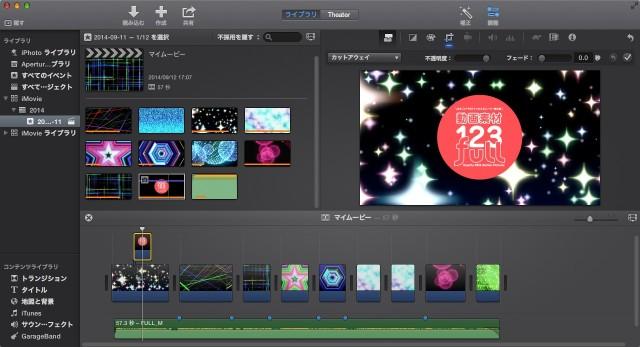 iMovie(ver.10)を使う2【動画素材123FULL】配置したムービークリップの置換・画像(動画)を重ねる(ピクチャインピクチャ)16