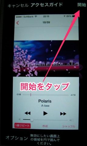 iOS 8 アクセスガイドの設定11