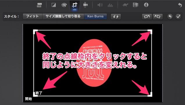 iMovie(ver.10)を使う5【動画素材123FULL】アルファチャンネル付き(透過)movで合成・サイドバイサイド・アニメーション・KenBurns14
