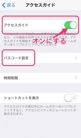 iOS 8 アクセスガイドの設定5