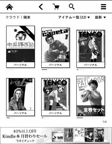 Kindle(2014)に自炊した書籍を読めるようにする。(PDFShrink・Mac OS X)12
