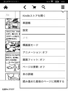 Kindle(2014)に自炊した書籍を読めるようにする。(ChainLP)42