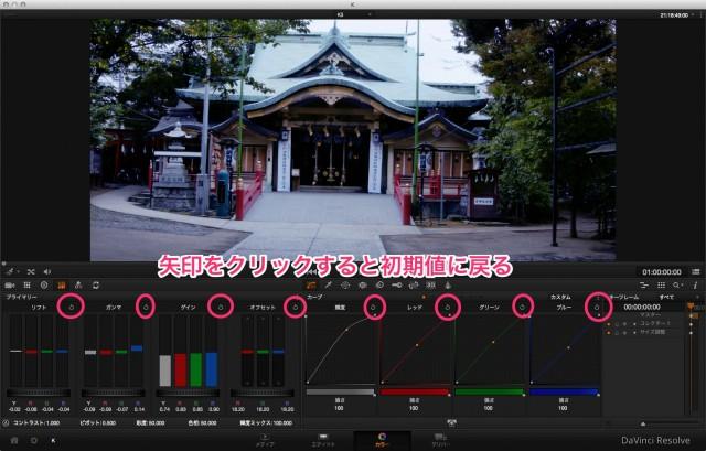 【Davinci Resolve Lite】を使ってみる 色調補正・カラーグレーディング12