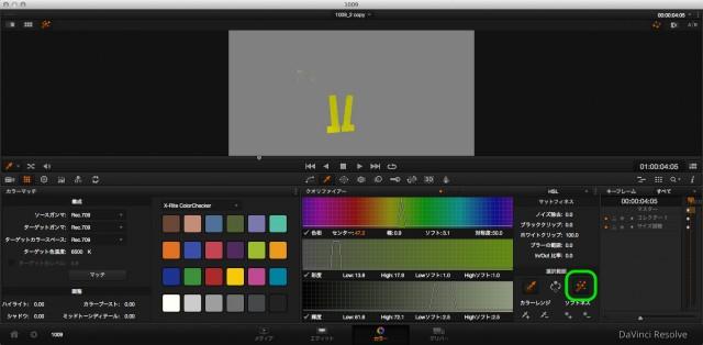 DavinciResolveLiteを使ってみる 特定の色を変える(トラッキング)7