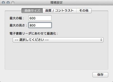 Kindle(2014)に自炊した書籍を読めるようにする。(PDFShrink・Mac OS X)7