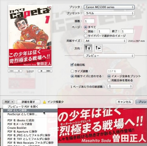 Kindle(2014)に自炊した書籍を読めるようにする。(PDFShrink・Mac OS X)24