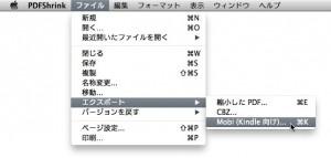 Kindle(2014)に自炊した書籍を読めるようにする。(PDFShrink・Mac OS X)8