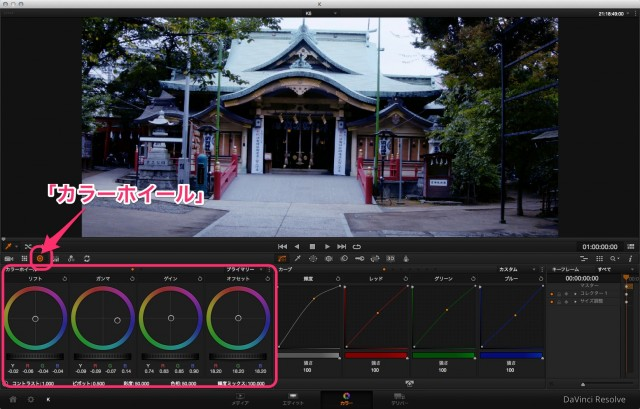 【Davinci Resolve Lite】を使ってみる 色調補正・カラーグレーディング7