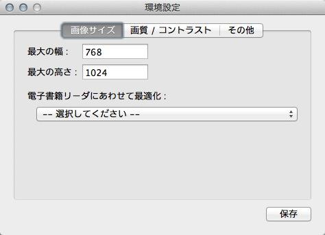 Kindle(2014)に自炊した書籍を読めるようにする。(PDFShrink・Mac OS X)6