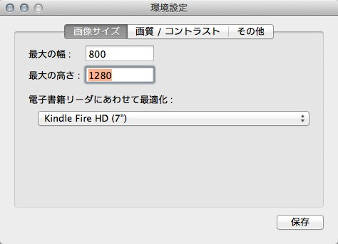 Kindle(2014)に自炊した書籍を読めるようにする。(PDFShrink・Mac OS X)15