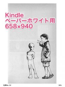 Kindle(2014)に自炊した書籍を読めるようにする。(ChainLP)13