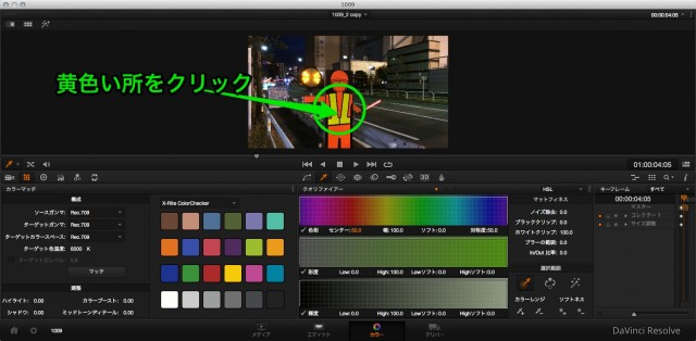 DavinciResolveLiteを使ってみる 特定の色を変える(トラッキング)5
