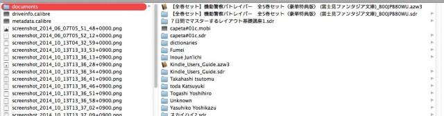 Kindle(2014)に自炊した書籍を読めるようにする。(PDFShrink・Mac OS X)11