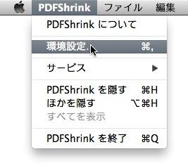 Kindle(2014)に自炊した書籍を読めるようにする。(PDFShrink・Mac OS X)14