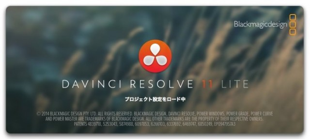 【Davinci Resolve Lite】を使ってみる