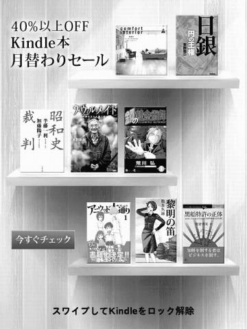 Kindle(2014)に自炊した書籍を読めるようにする。(ChainLP)2