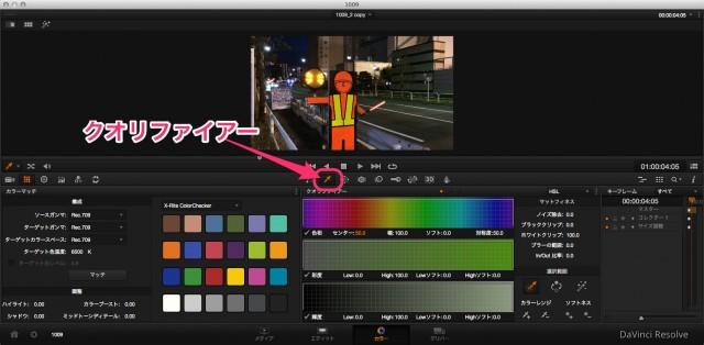 DavinciResolveLiteを使ってみる 特定の色を変える(トラッキング)2