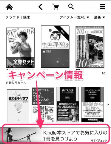 Kindle(2014)に自炊した書籍を読めるようにする。(ChainLP)1
