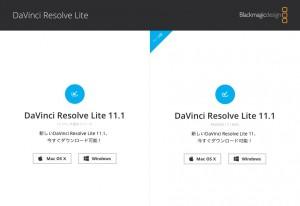 Davinci Resolve Liteを使ってみる 11.1で追加された機能1