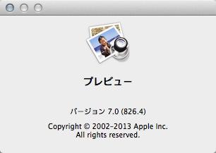 Kindle(2014)に自炊した書籍を読めるようにする。(PDFShrink・Mac OS X)21