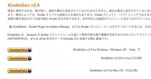 Kindle(2014)に自炊した書籍を読めるようにする。(PDFShrink・Mac OS X)0