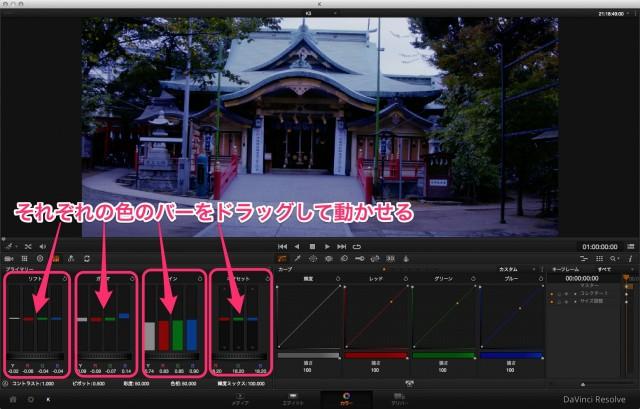 【Davinci Resolve Lite】を使ってみる 色調補正・カラーグレーディング6