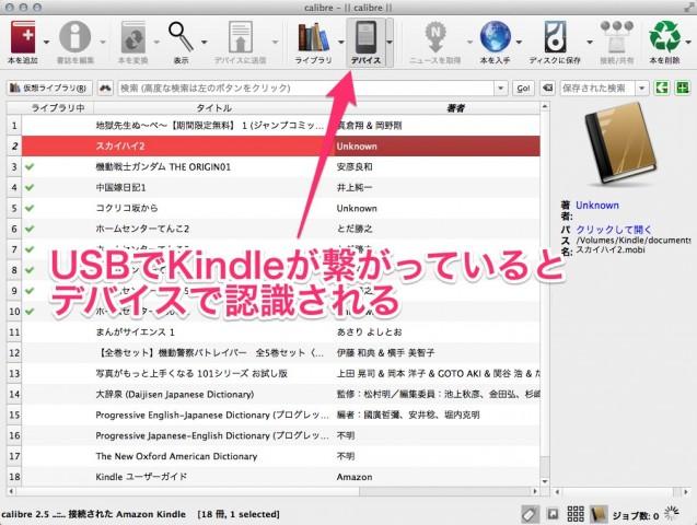 Kindle(2014)に自炊した書籍を読めるようにする。(ChainLP)33
