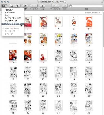 Kindle(2014)に自炊した書籍を読めるようにする。(PDFShrink・Mac OS X)26