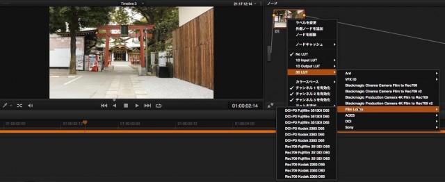 Davinci Resolve Liteを使ってみる かんたんな操作でフィルム調にする。1