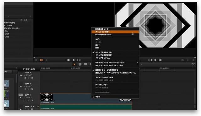 Davinci-Resolve-Liteを使ってみる-複合クリップ6