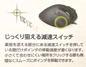 ELECOM トラックボール【M-XT1URBK】を使ってみる2