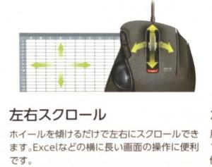 ELECOM トラックボール【M-XT1URBK】を使ってみる3