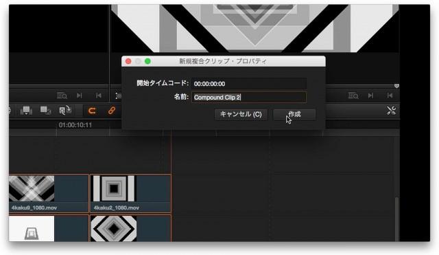 Davinci-Resolve-Liteを使ってみる-複合クリップ3
