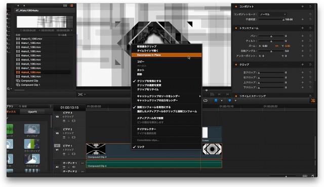 Davinci-Resolve-Liteを使ってみる-複合クリップ14