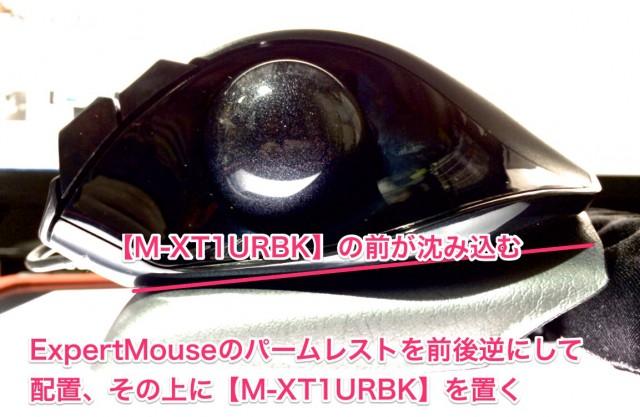 ELECOM トラックボール【M-XT1URBK】を使ってみる9