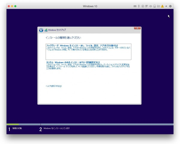0 Technical PreviewをParallelsDesktopにインストールする13