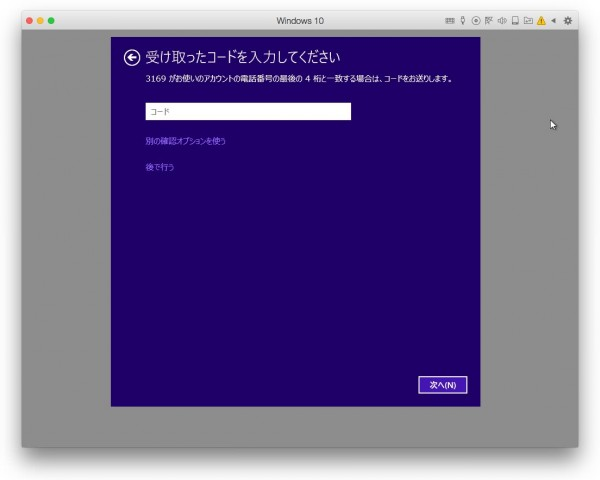 0 Technical PreviewをParallelsDesktopにインストールする26